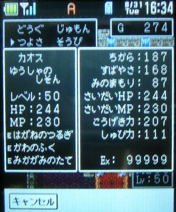 20040928-dq1_max_brew.jpg