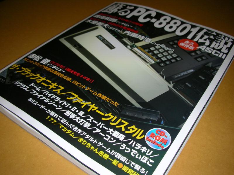 20060313-lopc8801.jpg