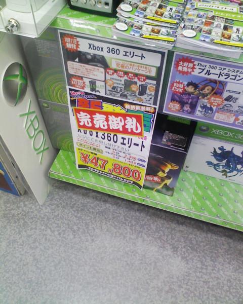 20071011-xbox360_soldout.jpg