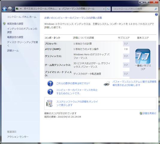 20100420-win7exp_980x_r5850_64bit.jpg