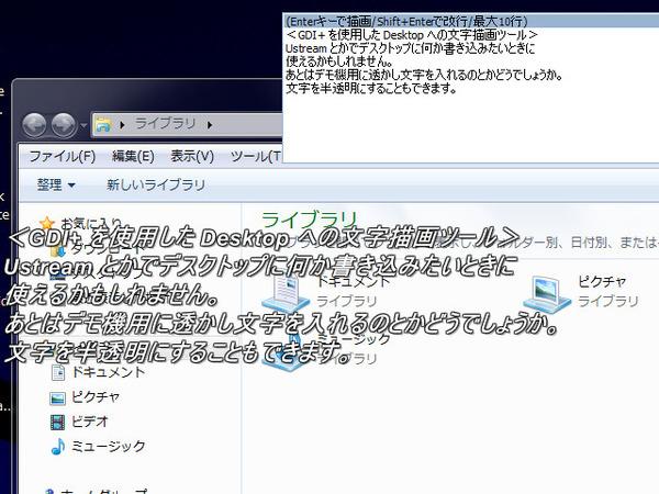 20100425-gdiplus.jpg