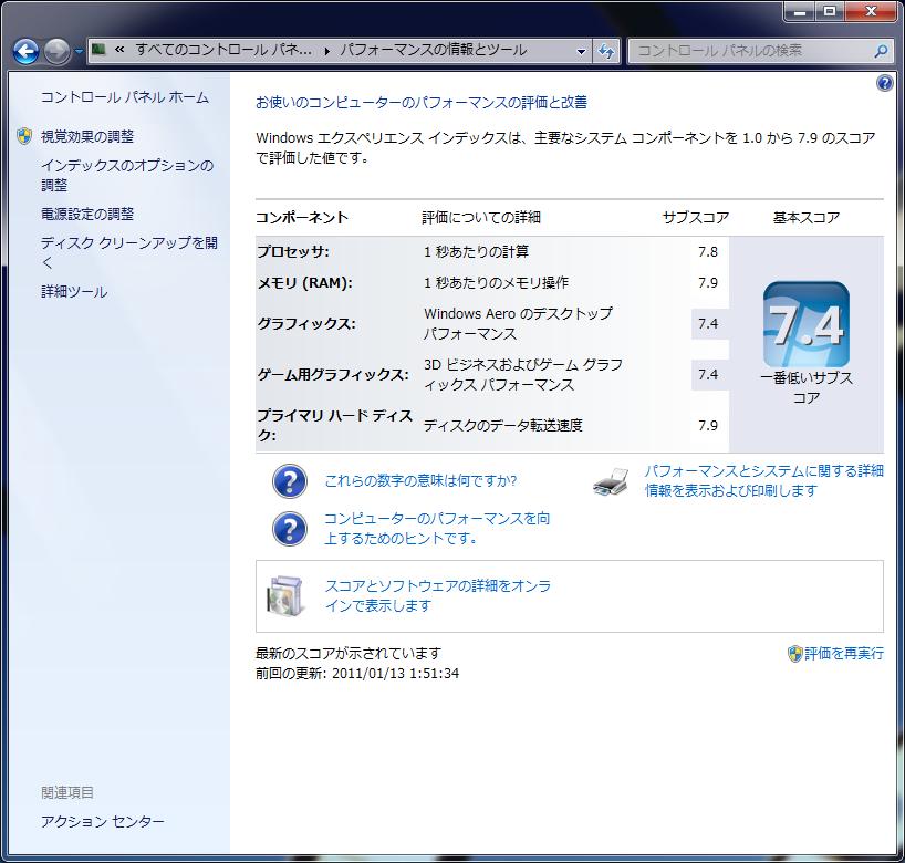 20110113-Corei7-2600K-Win7Exp.png